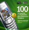 100 лучших игр от PlayMobile для мобильного телефона Выпуск 2 Серия: 100 лучших игр от PlayMobile артикул 2667o.