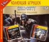 Call Of Duty Золотое издание Серия: 1С: Коллекция игрушек артикул 2710o.